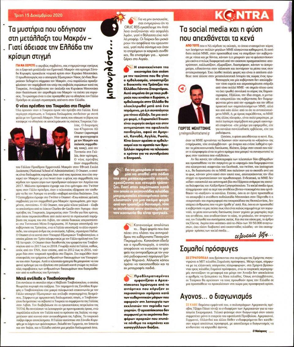 Οπισθόφυλλο Εφημερίδας - KONTRA NEWS - 2020-12-15