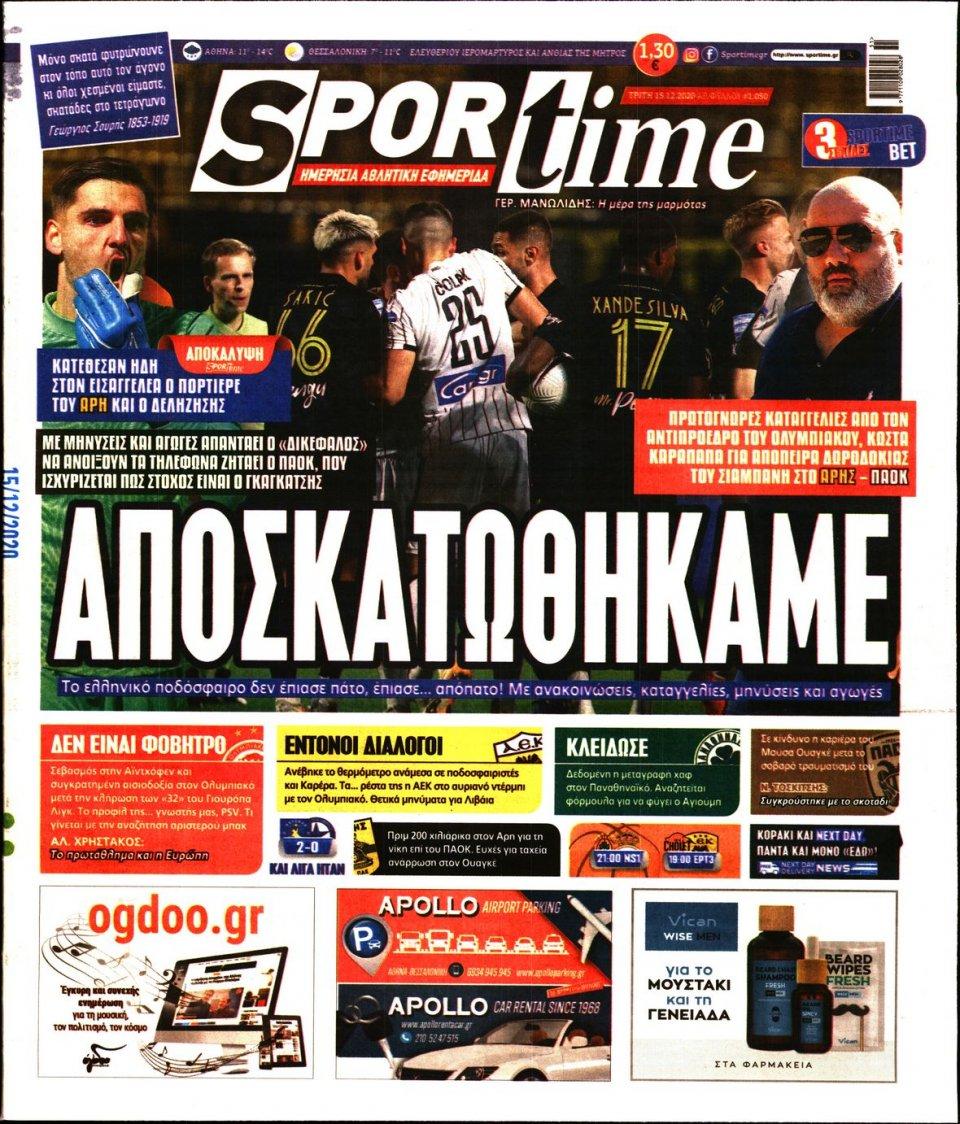Πρωτοσέλιδο Εφημερίδας - SPORTIME - 2020-12-15