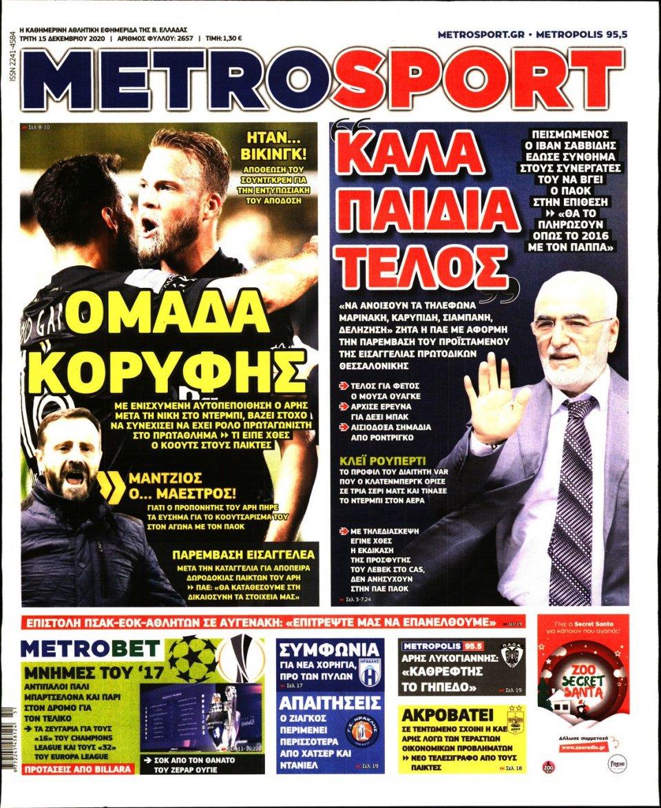 Πρωτοσέλιδο Εφημερίδας - METROSPORT - 2020-12-15