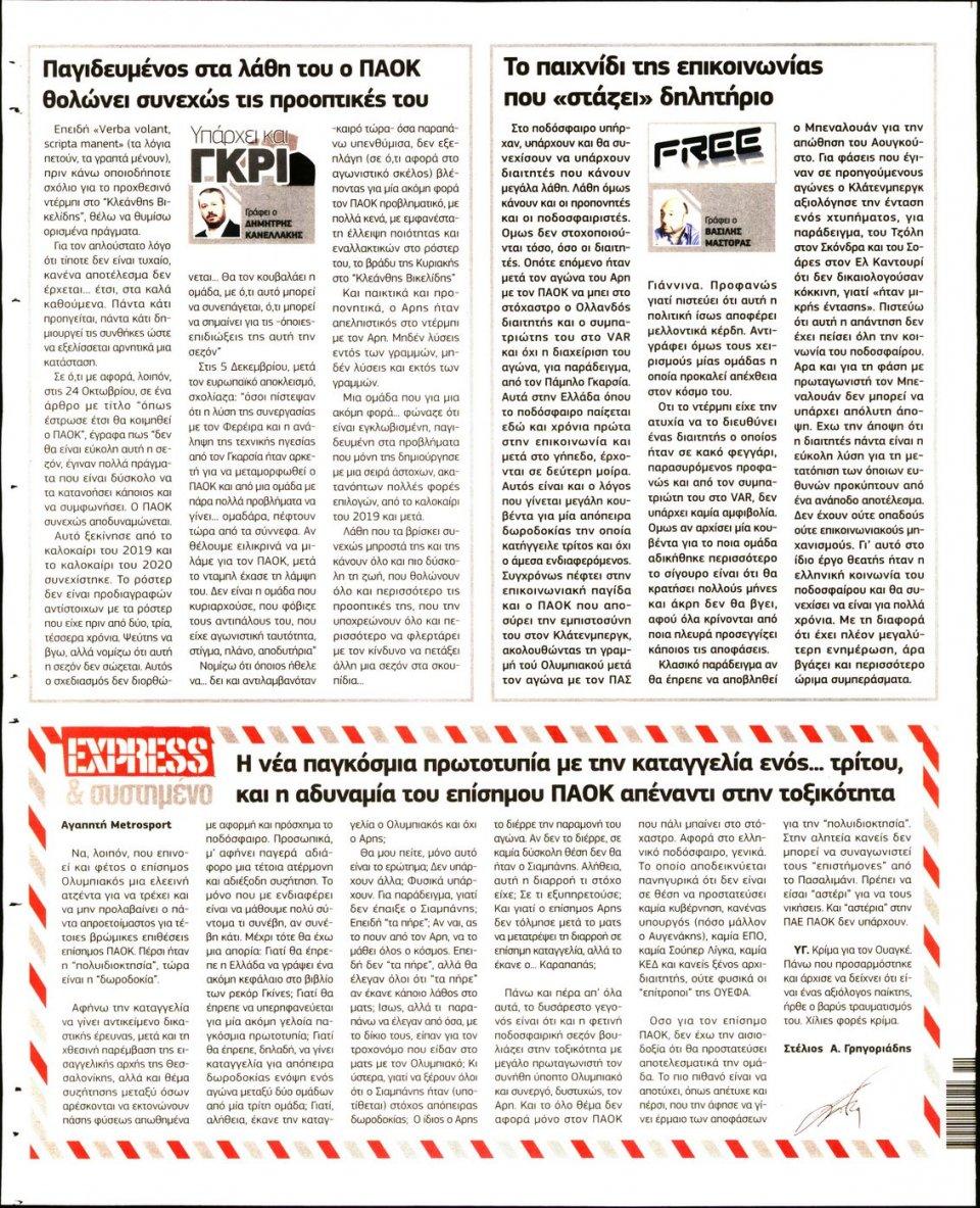 Οπισθόφυλλο Εφημερίδας - METROSPORT - 2020-12-15