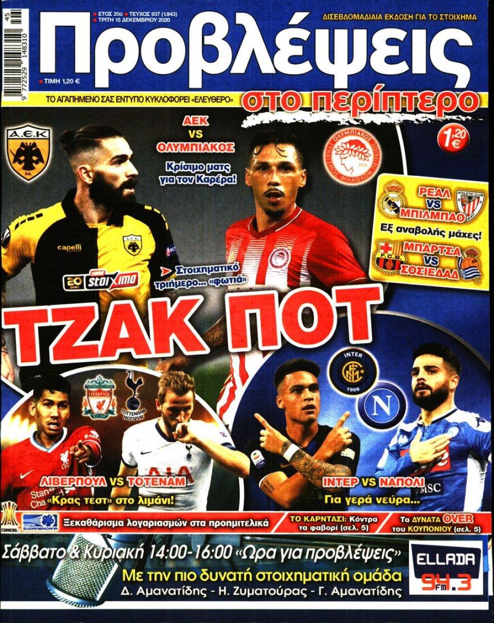 Πρωτοσέλιδο Εφημερίδας - ΠΡΟΒΛΕΨΕΙΣ - 2020-12-15