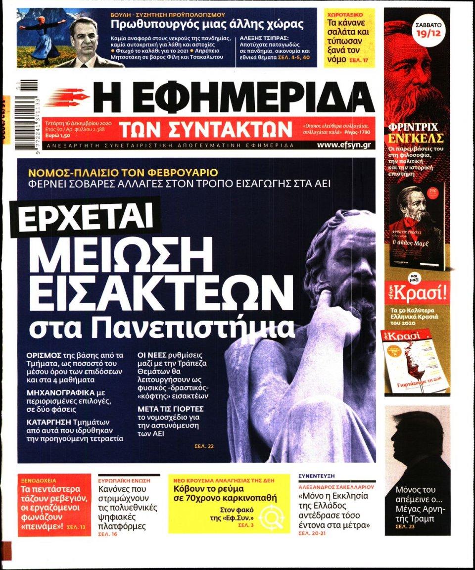 Πρωτοσέλιδο Εφημερίδας - Η ΕΦΗΜΕΡΙΔΑ ΤΩΝ ΣΥΝΤΑΚΤΩΝ - 2020-12-16