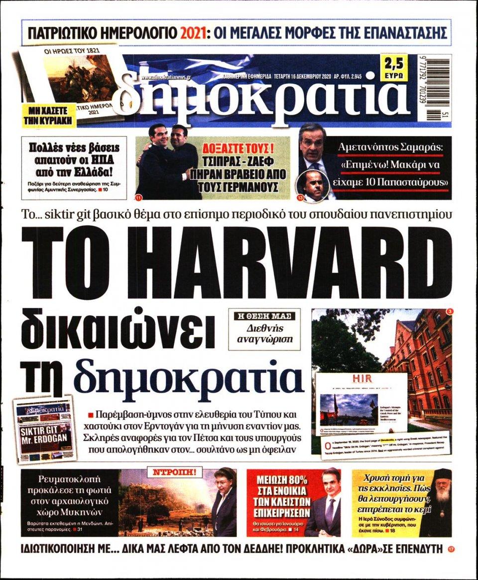 Πρωτοσέλιδο Εφημερίδας - ΔΗΜΟΚΡΑΤΙΑ - 2020-12-16