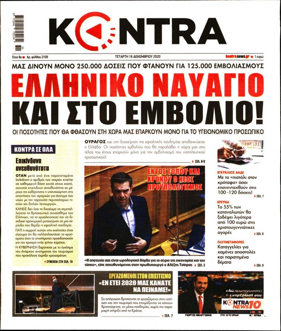 Πρωτοσέλιδο Εφημερίδας - KONTRA NEWS - 2020-12-16