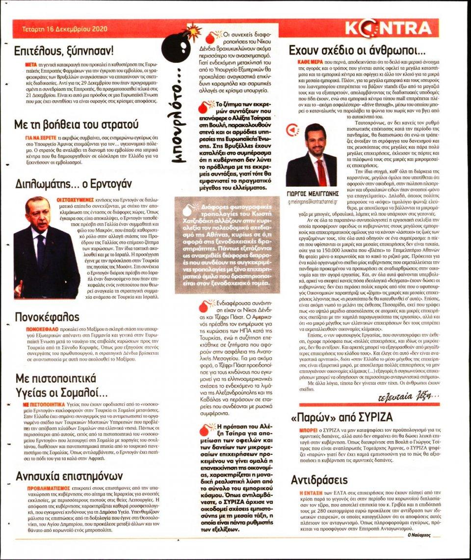 Οπισθόφυλλο Εφημερίδας - KONTRA NEWS - 2020-12-16