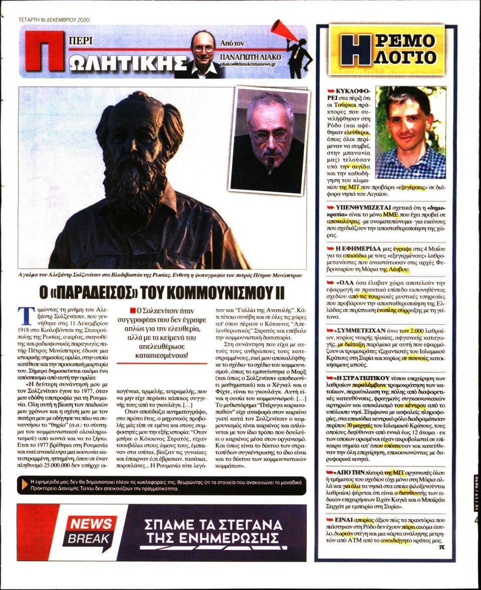 Οπισθόφυλλο Εφημερίδας - ΔΗΜΟΚΡΑΤΙΑ - 2020-12-16