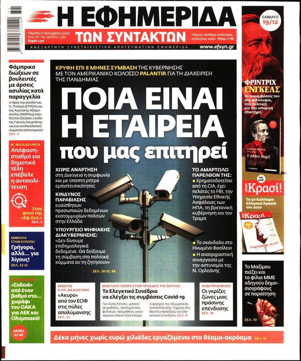 Πρωτοσέλιδο Εφημερίδας - Η ΕΦΗΜΕΡΙΔΑ ΤΩΝ ΣΥΝΤΑΚΤΩΝ - 2020-12-17