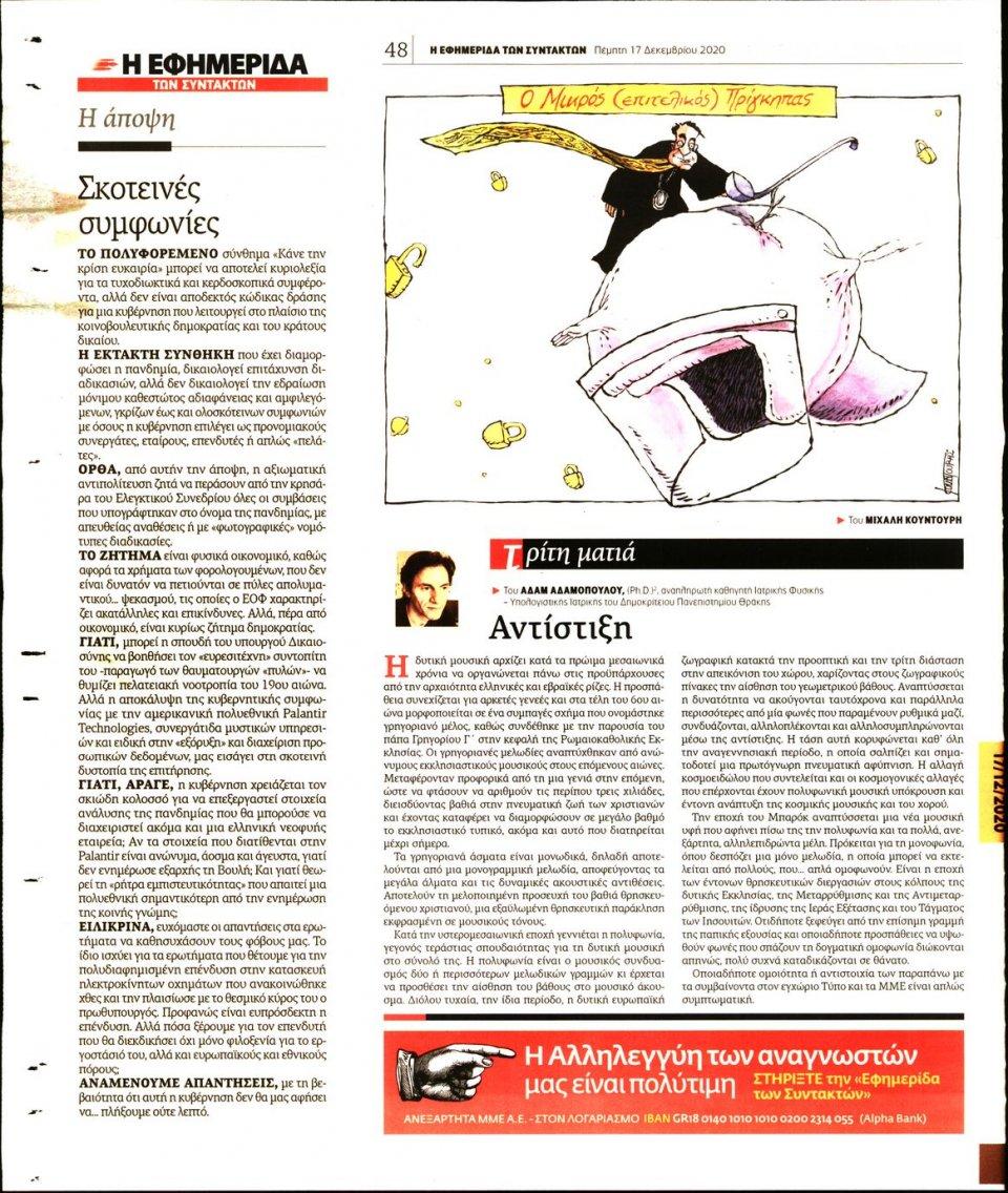 Οπισθόφυλλο Εφημερίδας - Η ΕΦΗΜΕΡΙΔΑ ΤΩΝ ΣΥΝΤΑΚΤΩΝ - 2020-12-17