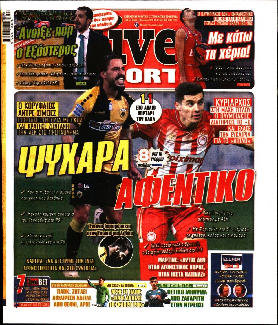 Πρωτοσέλιδο Εφημερίδας - LIVE SPORT - 2020-12-17
