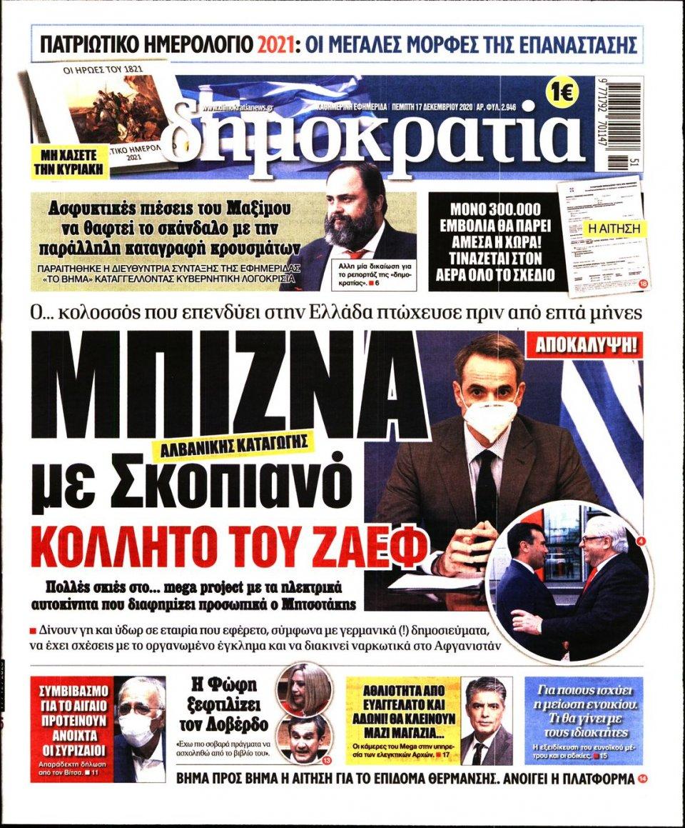 Πρωτοσέλιδο Εφημερίδας - ΔΗΜΟΚΡΑΤΙΑ - 2020-12-17