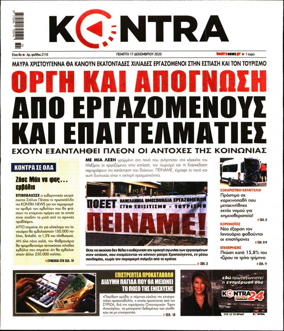Πρωτοσέλιδο Εφημερίδας - KONTRA NEWS - 2020-12-17