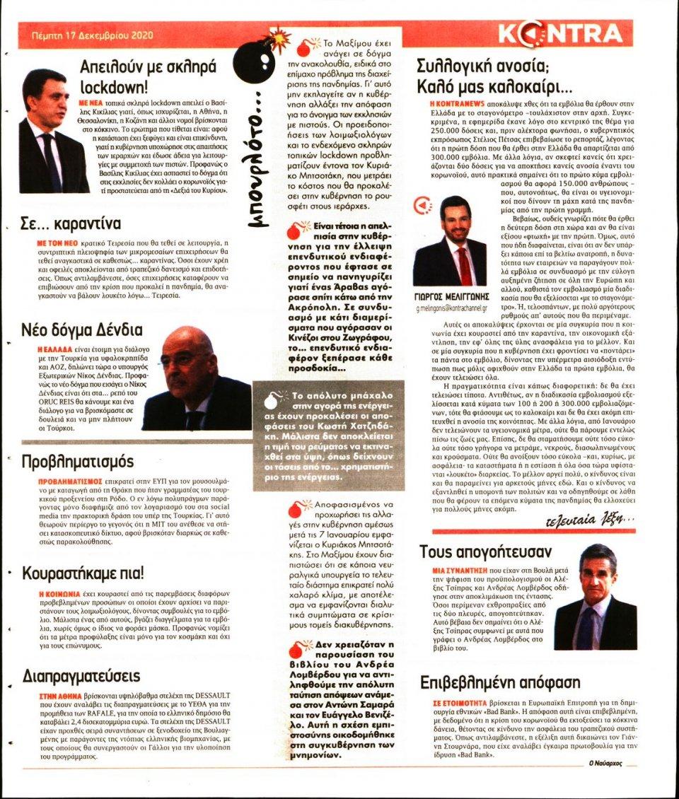 Οπισθόφυλλο Εφημερίδας - KONTRA NEWS - 2020-12-17