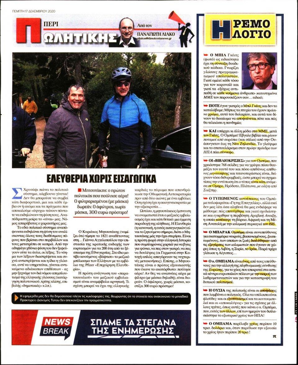 Οπισθόφυλλο Εφημερίδας - ΔΗΜΟΚΡΑΤΙΑ - 2020-12-17