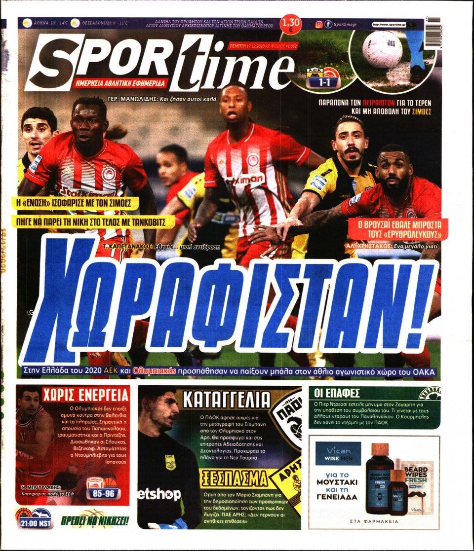 Πρωτοσέλιδο Εφημερίδας - SPORTIME - 2020-12-17