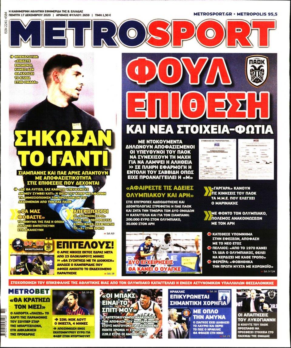 Πρωτοσέλιδο Εφημερίδας - METROSPORT - 2020-12-17