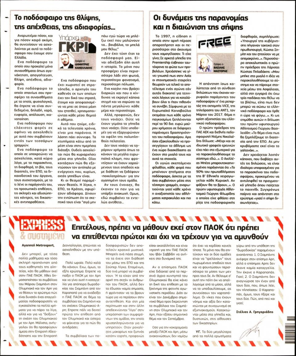 Οπισθόφυλλο Εφημερίδας - METROSPORT - 2020-12-17