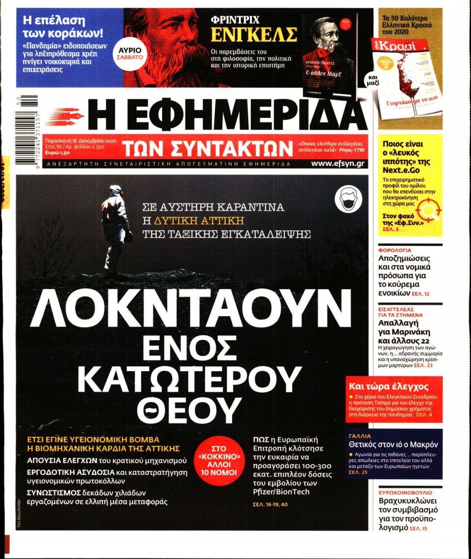 Πρωτοσέλιδο Εφημερίδας - Η ΕΦΗΜΕΡΙΔΑ ΤΩΝ ΣΥΝΤΑΚΤΩΝ - 2020-12-18