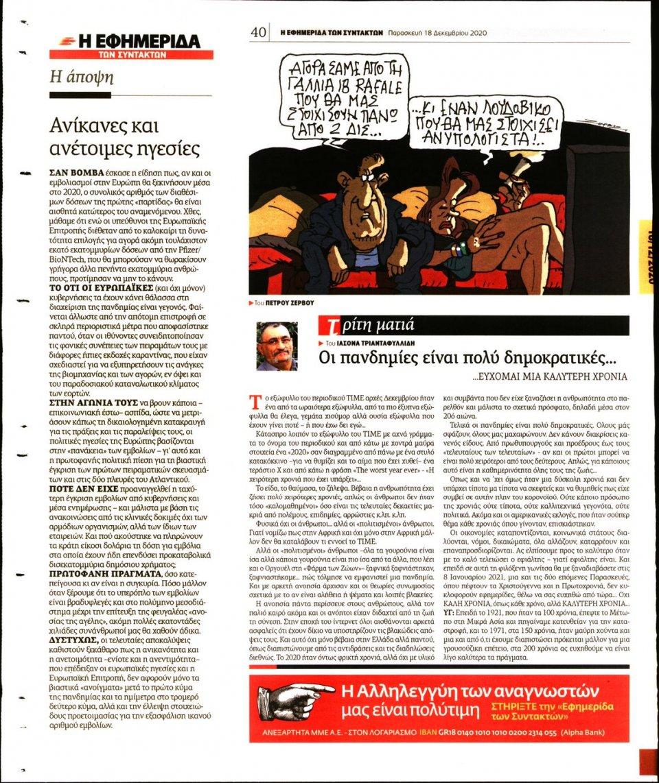 Οπισθόφυλλο Εφημερίδας - Η ΕΦΗΜΕΡΙΔΑ ΤΩΝ ΣΥΝΤΑΚΤΩΝ - 2020-12-18