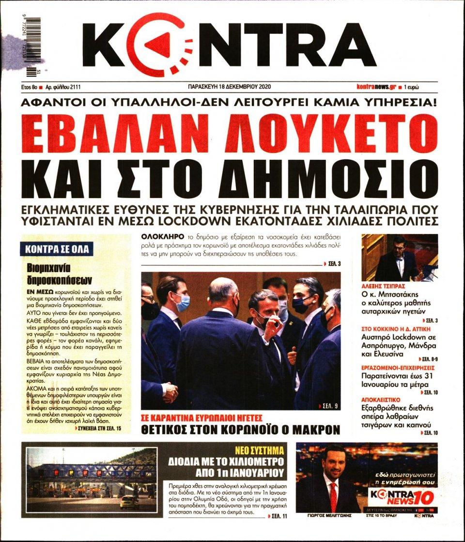 Πρωτοσέλιδο Εφημερίδας - KONTRA NEWS - 2020-12-18