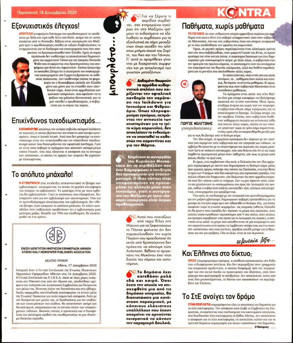 Οπισθόφυλλο Εφημερίδας - KONTRA NEWS - 2020-12-18