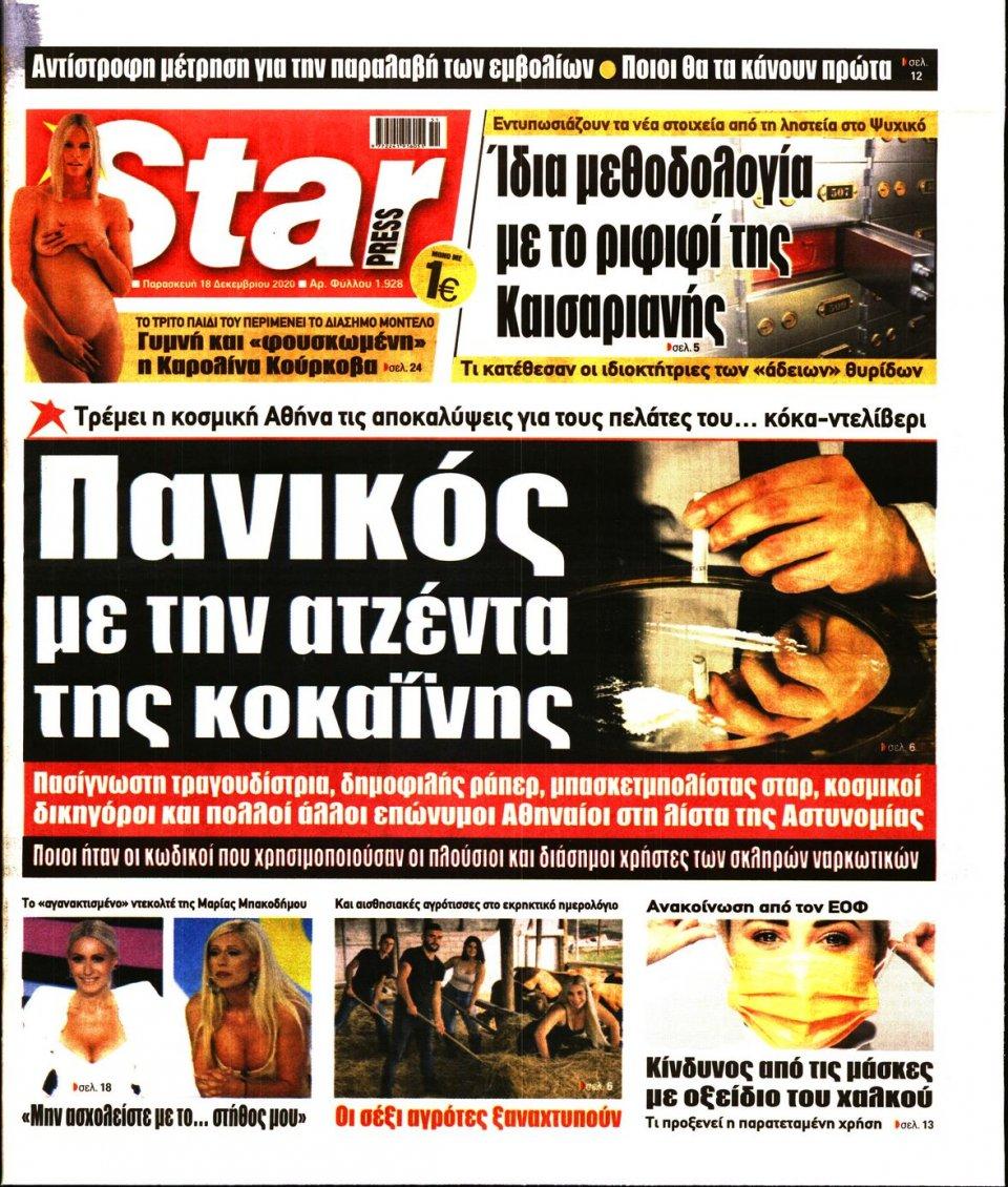 Πρωτοσέλιδο Εφημερίδας - STAR PRESS - 2020-12-18