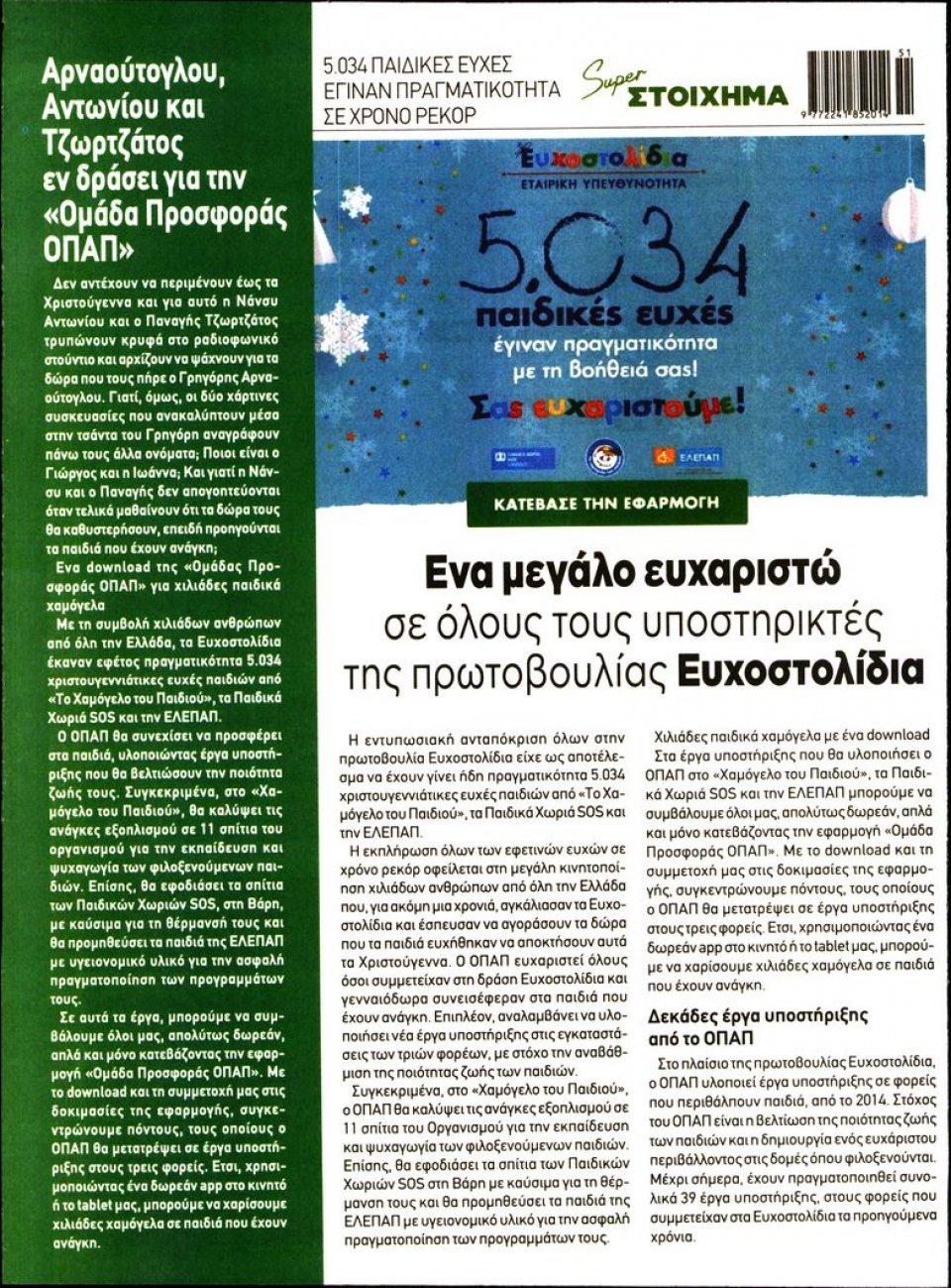 Οπισθόφυλλο Εφημερίδας - SUPER ΣΤΟΙΧΗΜΑ - 2020-12-18