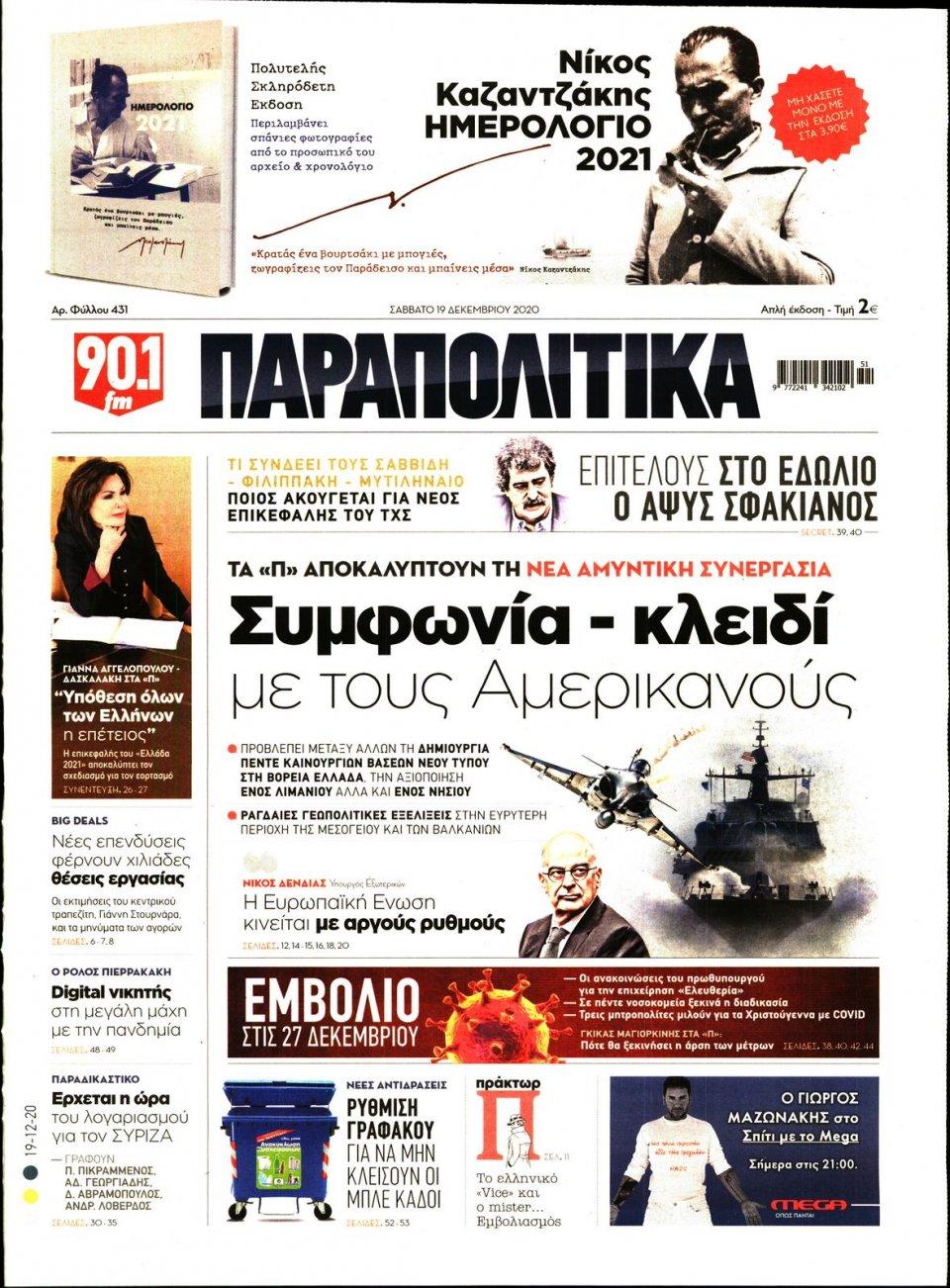 Πρωτοσέλιδο Εφημερίδας - ΠΑΡΑΠΟΛΙΤΙΚΑ - 2020-12-19