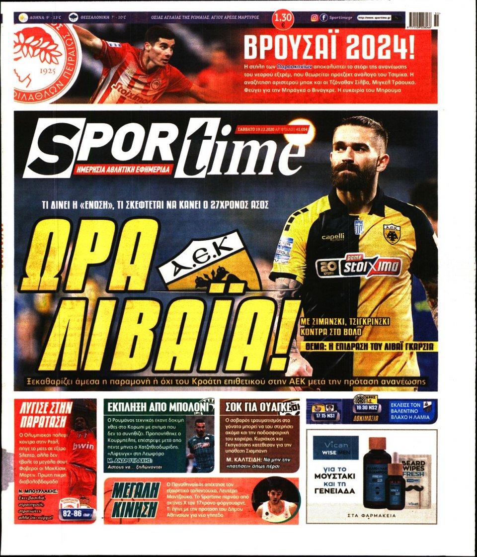 Πρωτοσέλιδο Εφημερίδας - SPORTIME - 2020-12-19