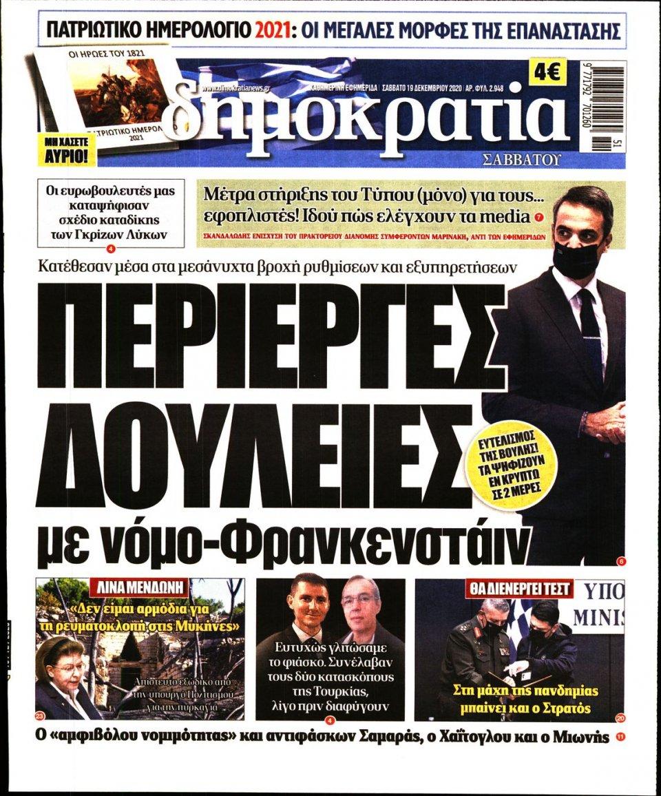 Πρωτοσέλιδο Εφημερίδας - ΔΗΜΟΚΡΑΤΙΑ - 2020-12-19