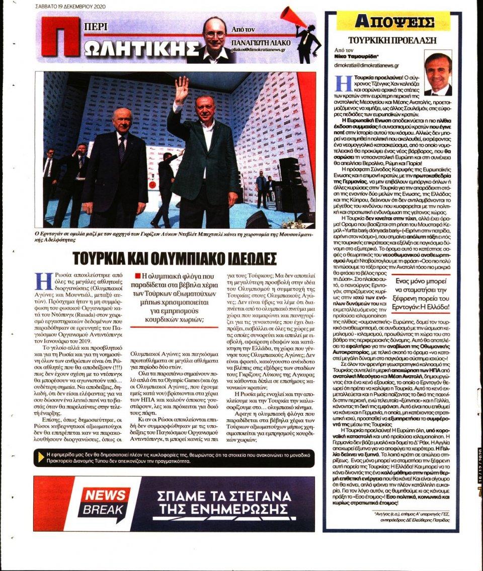 Οπισθόφυλλο Εφημερίδας - ΔΗΜΟΚΡΑΤΙΑ - 2020-12-19