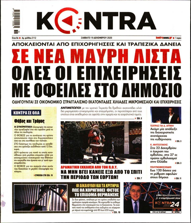 Πρωτοσέλιδο Εφημερίδας - KONTRA NEWS - 2020-12-19