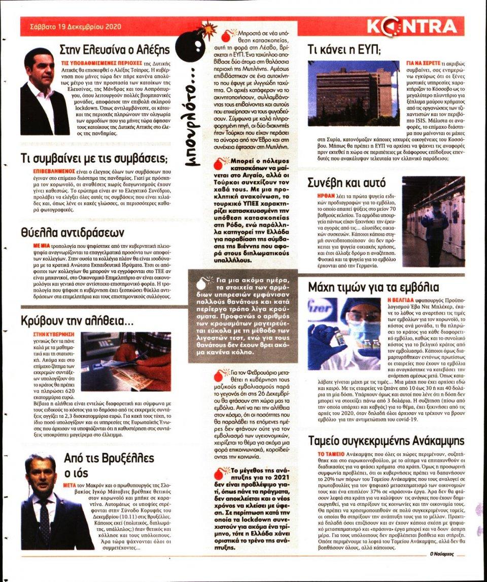 Οπισθόφυλλο Εφημερίδας - KONTRA NEWS - 2020-12-19