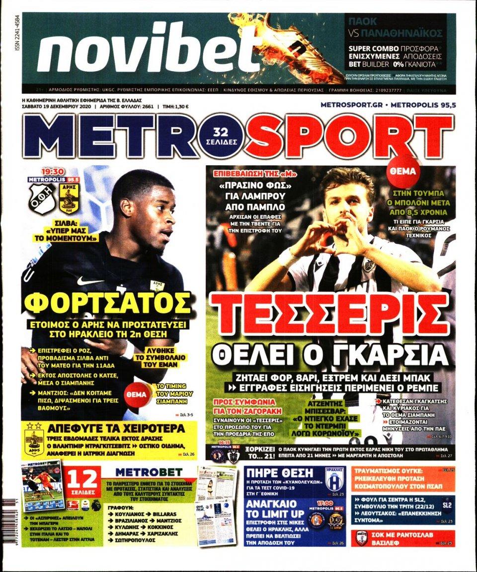 Πρωτοσέλιδο Εφημερίδας - METROSPORT - 2020-12-19