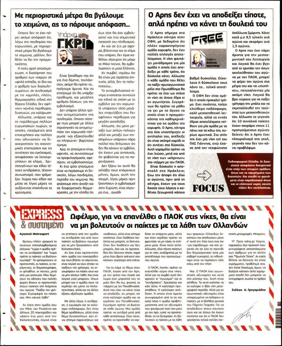 Οπισθόφυλλο Εφημερίδας - METROSPORT - 2020-12-19