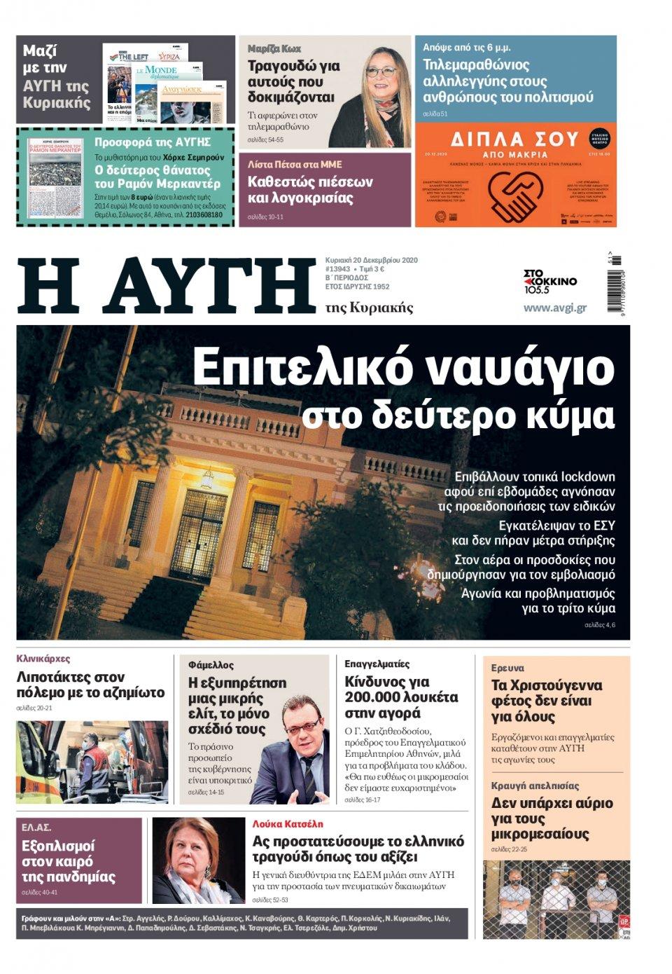 Πρωτοσέλιδο Εφημερίδας - Αυγή - 2020-12-20