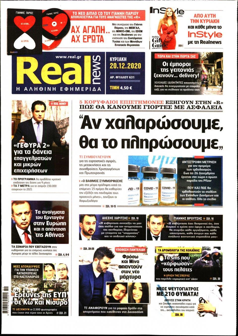 Πρωτοσέλιδο Εφημερίδας - Real News - 2020-12-20