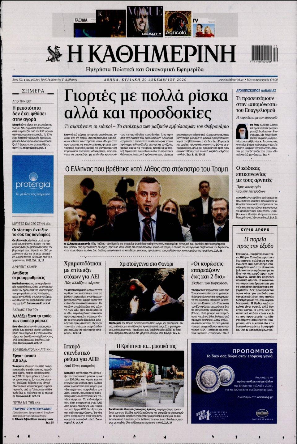 Πρωτοσέλιδο Εφημερίδας - Καθημερινή - 2020-12-20