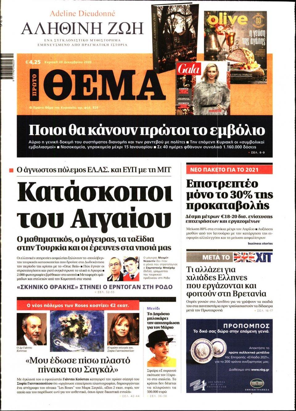 Πρωτοσέλιδο Εφημερίδας - Πρώτο Θέμα - 2020-12-20