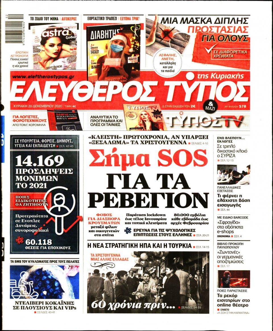 Πρωτοσέλιδο Εφημερίδας - Ελεύθερος Τύπος - 2020-12-20
