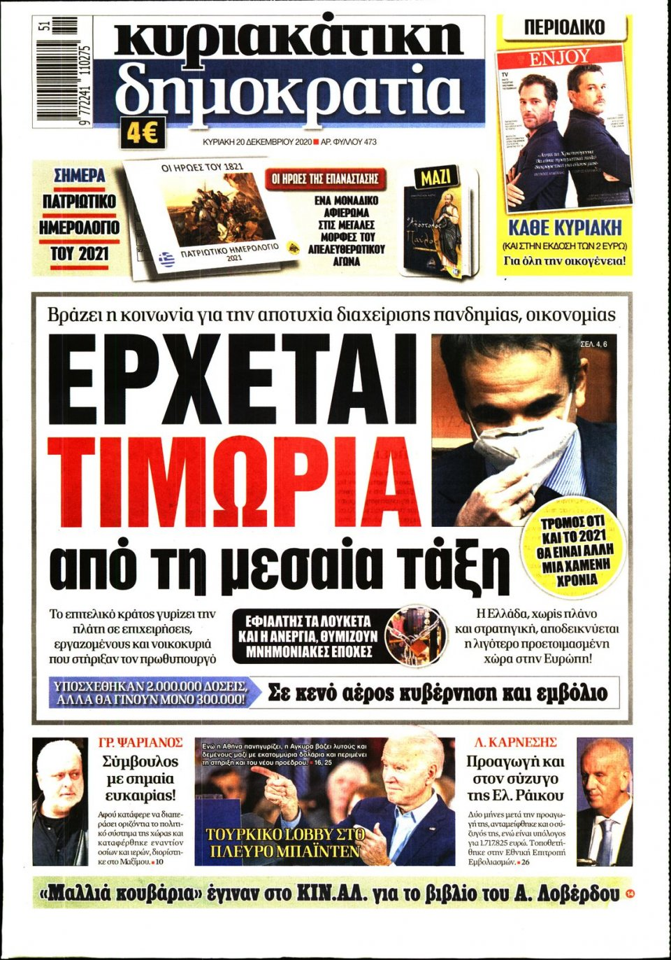 Πρωτοσέλιδο Εφημερίδας - ΚΥΡΙΑΚΑΤΙΚΗ ΔΗΜΟΚΡΑΤΙΑ - 2020-12-20
