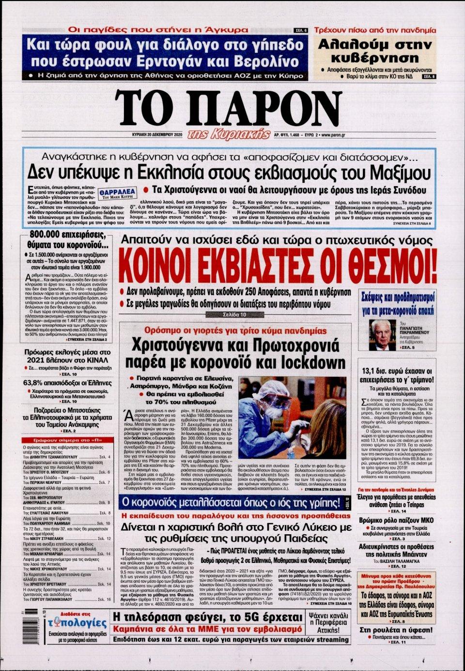 Πρωτοσέλιδο Εφημερίδας - ΤΟ ΠΑΡΟΝ - 2020-12-20