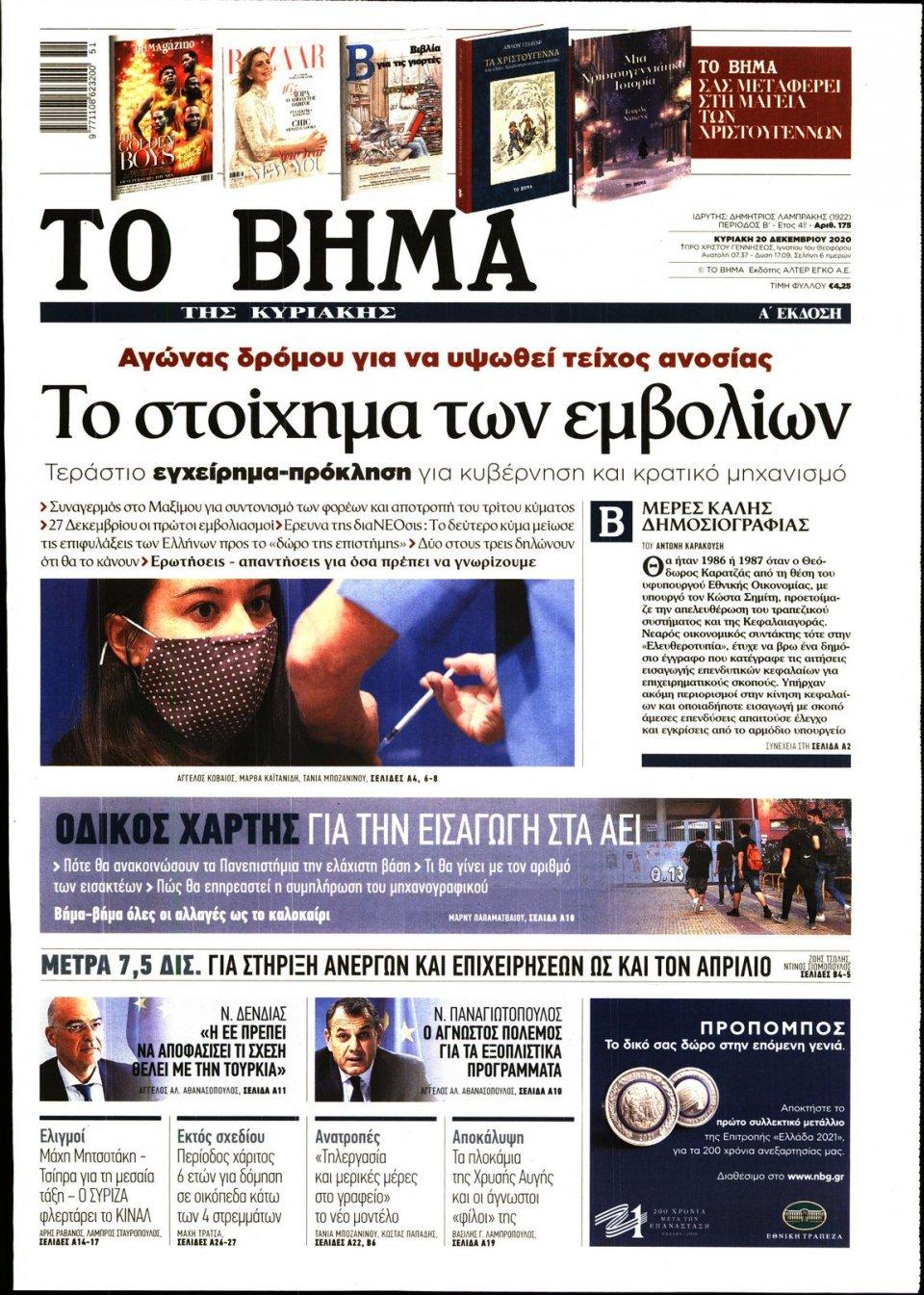 Πρωτοσέλιδο Εφημερίδας - Το Βήμα - 2020-12-20