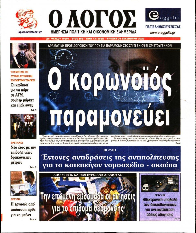 Πρωτοσέλιδο Εφημερίδας - Λόγος - 2020-12-20