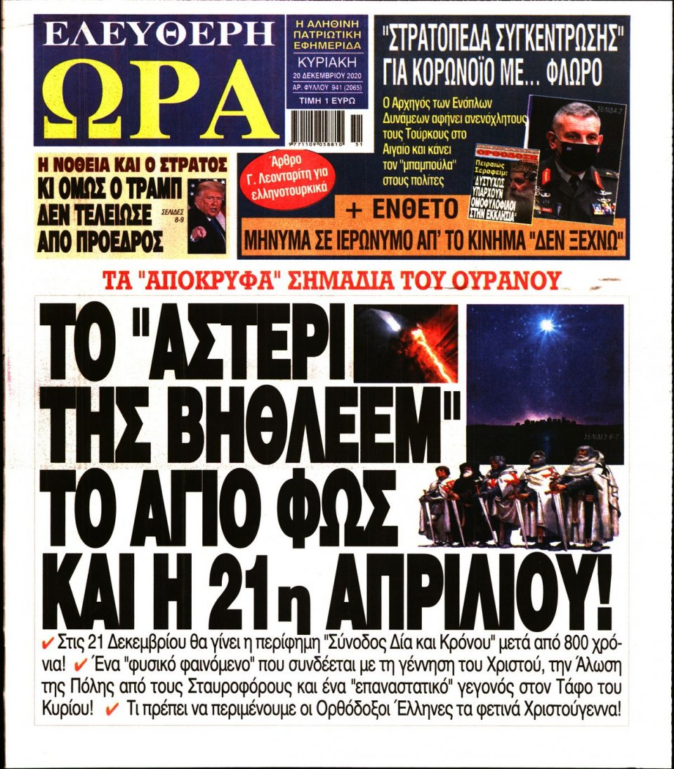 Πρωτοσέλιδο Εφημερίδας - Ελεύθερη Ώρα - 2020-12-20