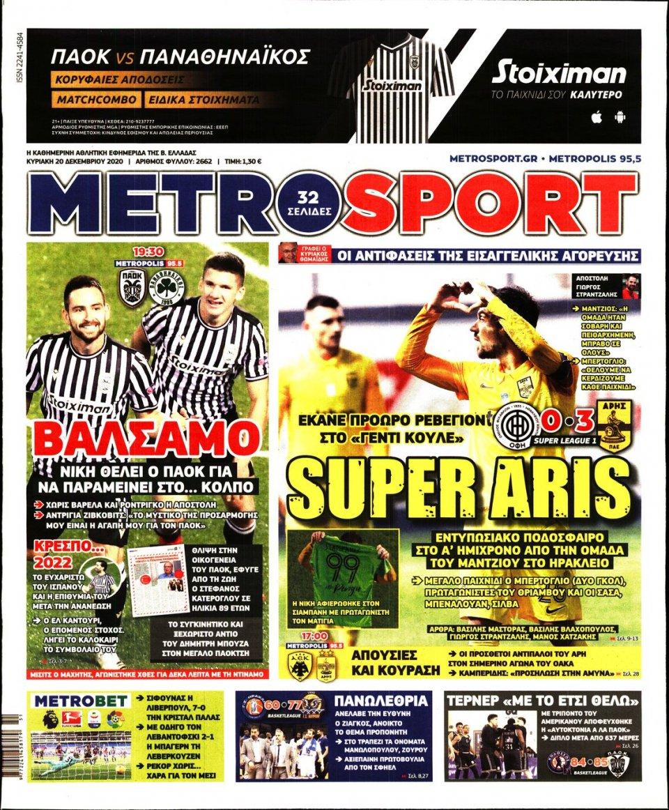 Πρωτοσέλιδο Εφημερίδας - METROSPORT - 2020-12-20