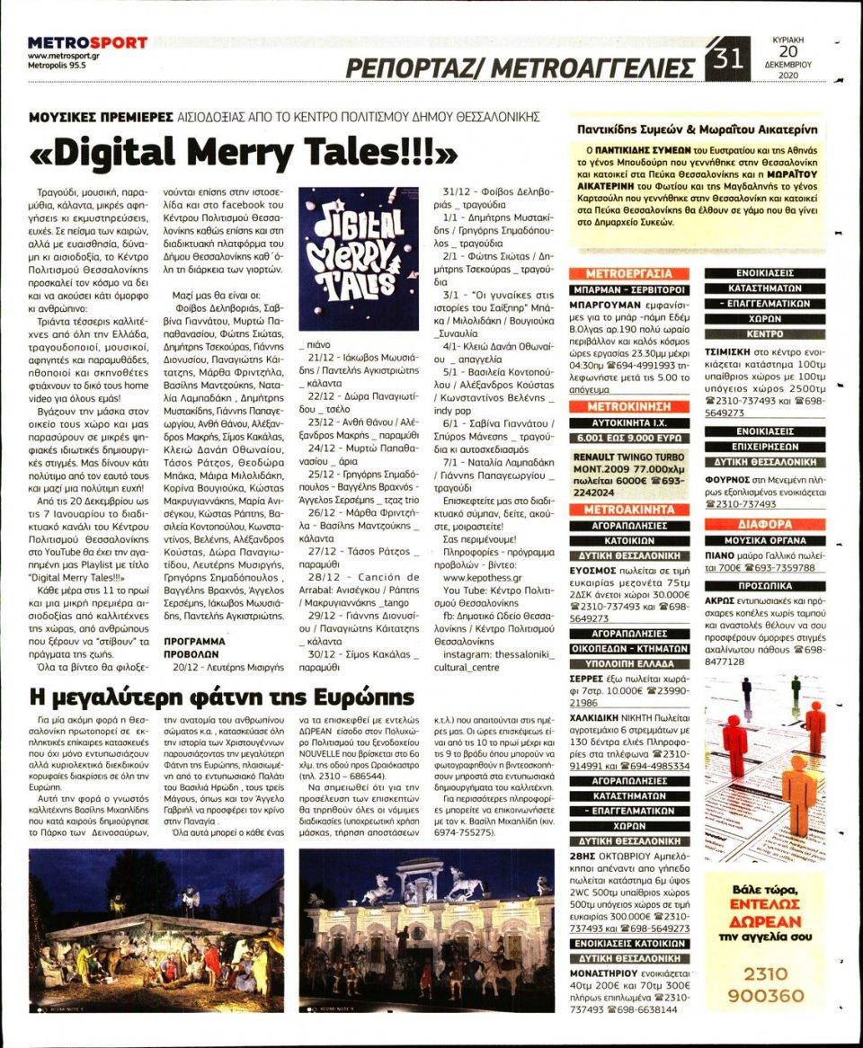Οπισθόφυλλο Εφημερίδας - METROSPORT - 2020-12-20