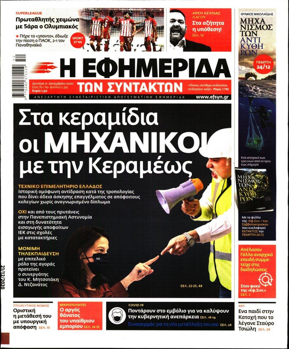 Πρωτοσέλιδο Εφημερίδας - Η ΕΦΗΜΕΡΙΔΑ ΤΩΝ ΣΥΝΤΑΚΤΩΝ - 2020-12-21