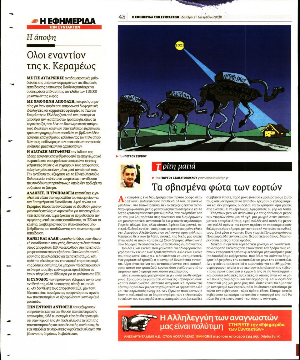 Οπισθόφυλλο Εφημερίδας - Η ΕΦΗΜΕΡΙΔΑ ΤΩΝ ΣΥΝΤΑΚΤΩΝ - 2020-12-21