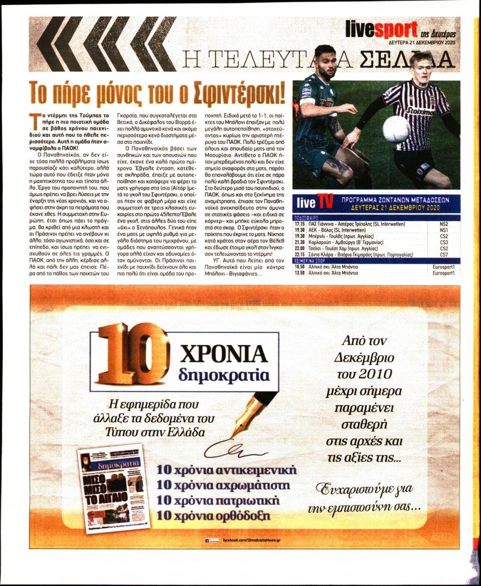 Οπισθόφυλλο Εφημερίδας - LIVE SPORT - 2020-12-21
