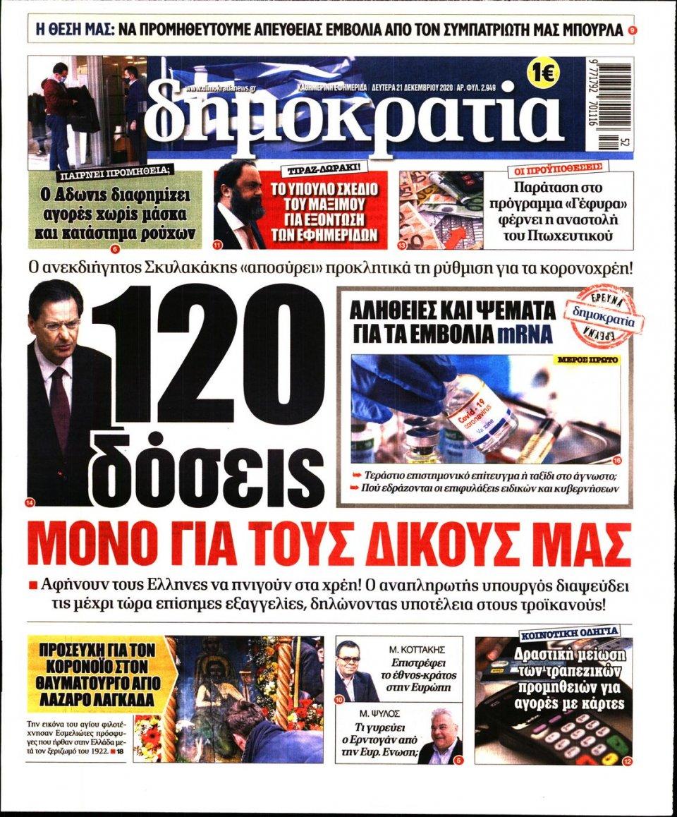 Πρωτοσέλιδο Εφημερίδας - ΔΗΜΟΚΡΑΤΙΑ - 2020-12-21